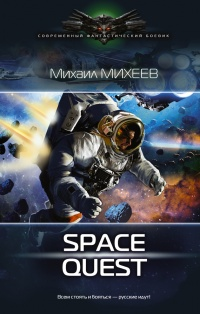 Space Quest - Михаил Михеев